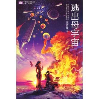 中国科幻基石丛书:逃出母宇宙