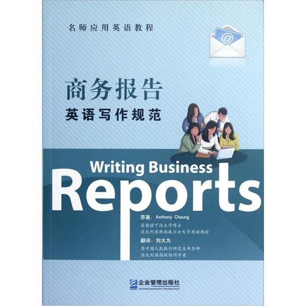 商品详情 - 商务报告英语写作规范 - image  0