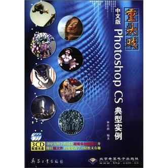 重头戏:中文版Photoshop CS典型实例(附CD-ROM光盘3张)