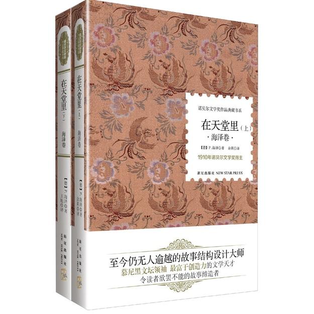 商品详情 - 诺贝尔文学奖作品典藏书系:在天堂里 海泽卷(套装上下册) - image  0
