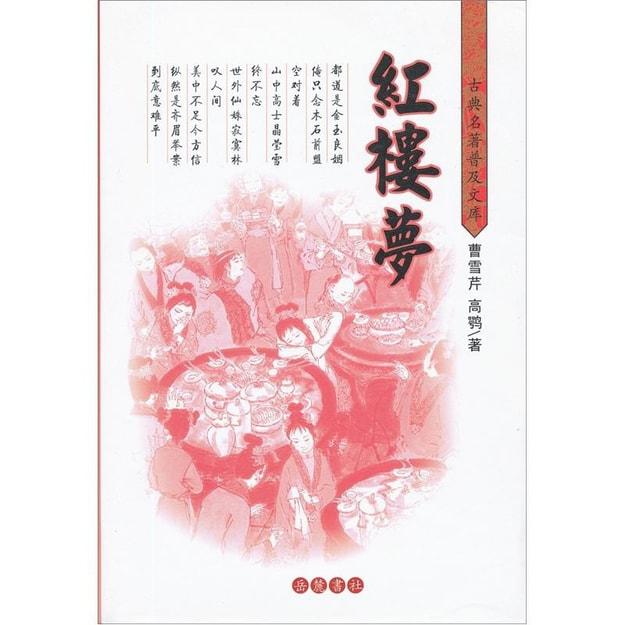 商品详情 - 古典名著普及文库:红楼梦 - image  0