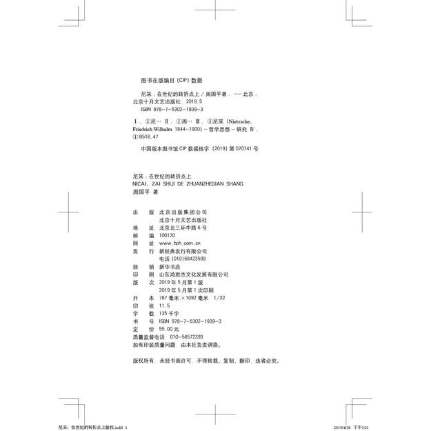 商品详情 - 尼采与形而上学 - image  0