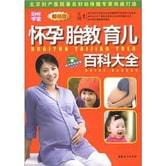 妈咪学堂:怀孕胎教育儿百科大全(畅销版)(附VCD光盘1张)
