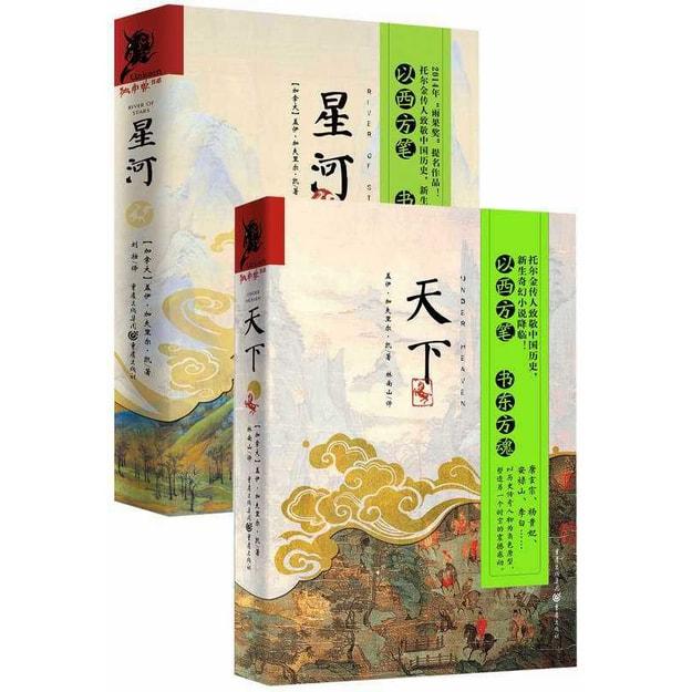 商品详情 - 盖伊.架空历史奇幻系列:天下+星河(套装共2册) - image  0