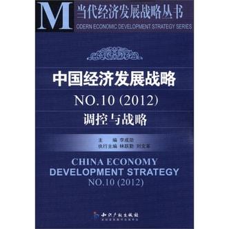 当代经济发展战略丛书·中国经济发展战略NO.10(2012):调控与战略