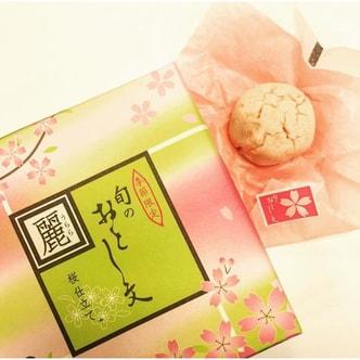 【日本直邮】东京名菓 百年老铺清月堂樱花豆沙馒头 8枚装