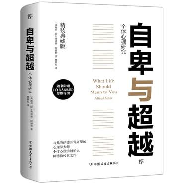 自卑与超越(全新精装典藏版,随书附赠思维导图)