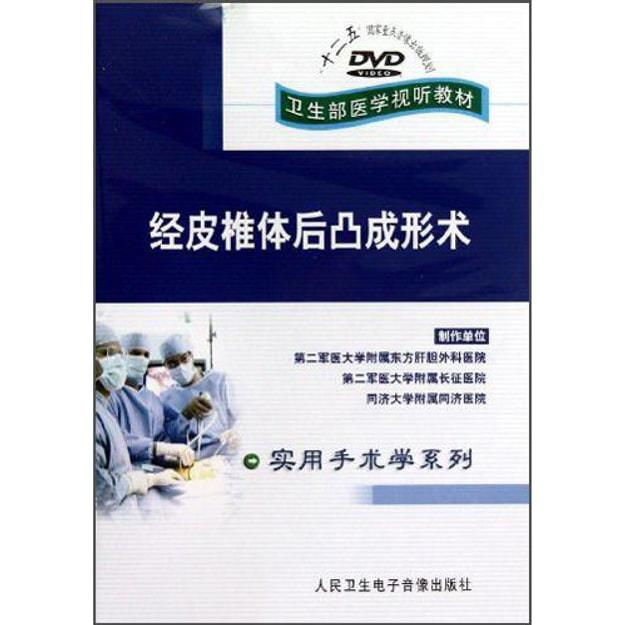 商品详情 - 卫生部医学视听教材·实用手术学系列:DVD经皮椎体后凸成形术 - image  0