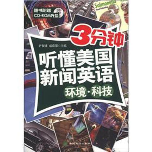 商品详情 - 3分钟听懂美国新闻英语:环境·科技(附CD-ROM光盘1张) - image  0