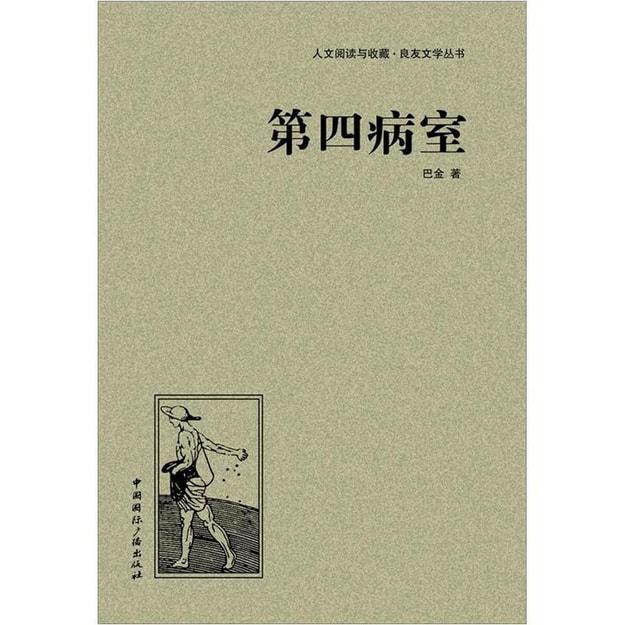 商品详情 - 人文阅读与收藏·良友文学丛书:第四病室 - image  0