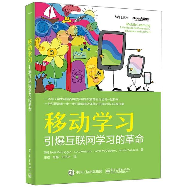 商品详情 - 移动学习:引爆互联网学习的革命 - image  0