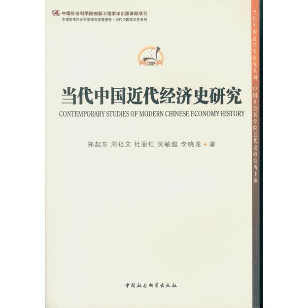 商品详情 - 当代中国近代经济史研究 - image  0