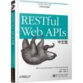 RESTful Web APIs中文版