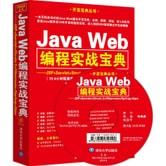 Java Web编程实战宝典:JSP+Servlet+Struts 2+Hibernate+Spring+Ajax(附光盘)