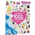 新版女孩子必备的1000个公主贴纸全收藏:我的秘密宝藏