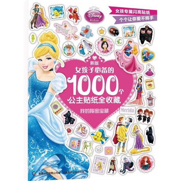 商品详情 - 新版女孩子必备的1000个公主贴纸全收藏:我的秘密宝藏 - image  0