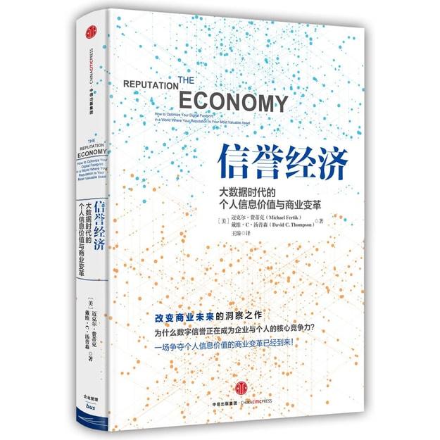 商品详情 - 信誉经济:大数据时代的个人信息价值与商业变革 - image  0