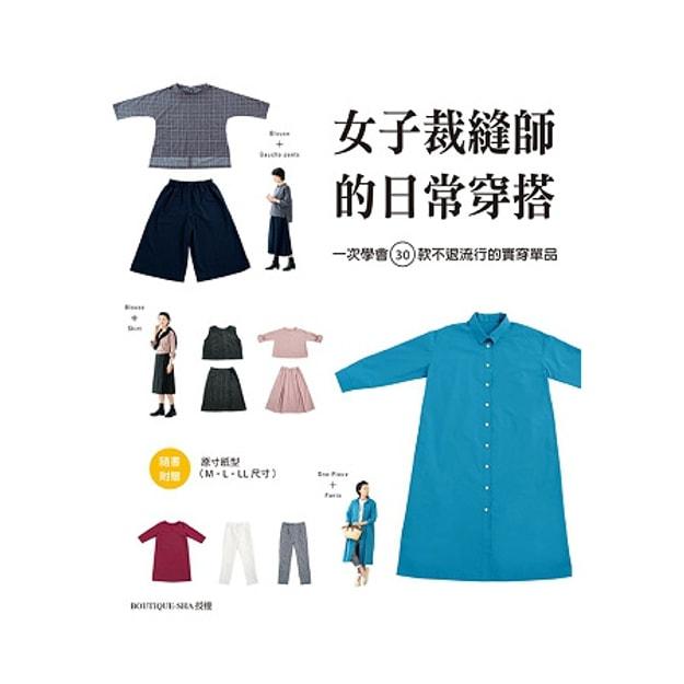 商品详情 - 【繁體】女子裁縫師的日常穿搭:一次學會30款不退流行的實穿單品 - image  0