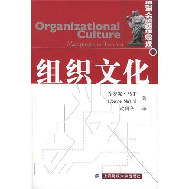 商品详情 - 组织文化 - image  0