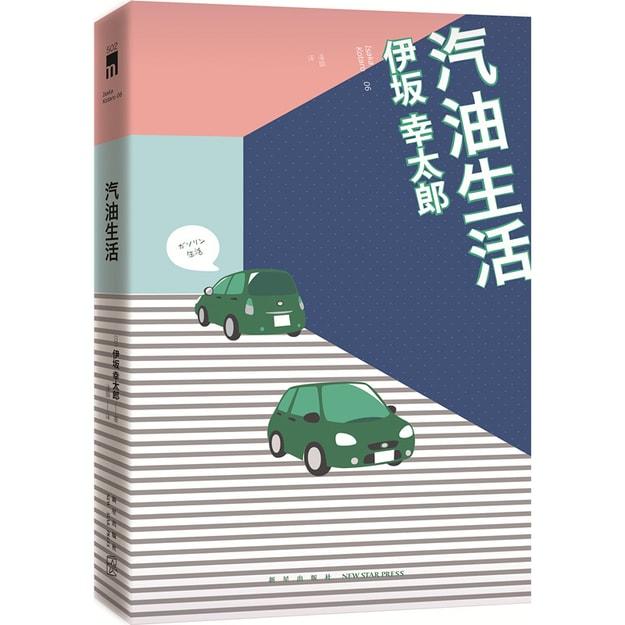 商品详情 - 汽油生活 - image  0