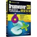 Dreamweaver CS6网页设计与网站建设课堂实录(附CD光盘)