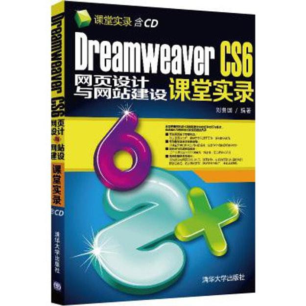 商品详情 - Dreamweaver CS6网页设计与网站建设课堂实录(附CD光盘) - image  0