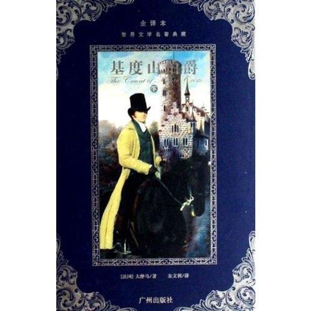 商品详情 - 世界文学名著典藏:基度山伯爵(上下)(全译本) - image  0