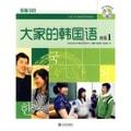 大家的韩国语:初级1(附赠MP3光盘1张)