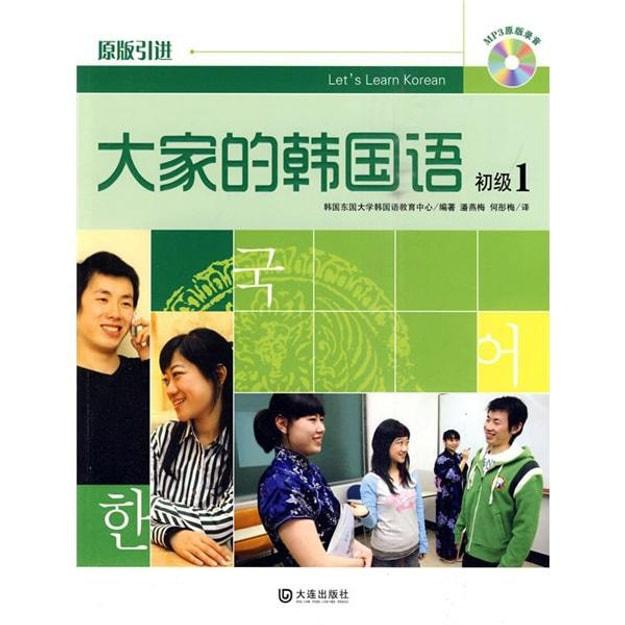 商品详情 - 大家的韩国语:初级1(附赠MP3光盘1张) - image  0