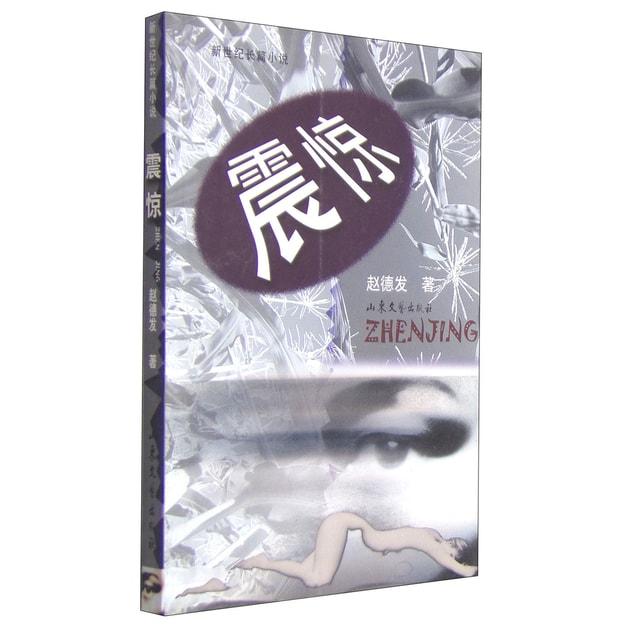 商品详情 - 新世纪长篇小说:震惊 - image  0