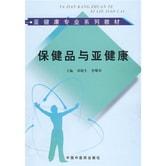 亚健康专业系列教材:保健品与亚健康