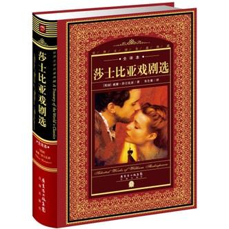 世界文学名著典藏·全译本:莎士比亚戏剧选(新版)