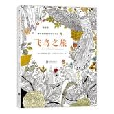 秘密花园涂绘学院丛书:飞鸟之旅