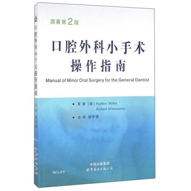 商品详情 - 口腔外科小手术操作指南(原著第2版) - image  0