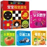 幼儿视觉训练:宝宝视觉游戏(2册)+幼福宝宝认知卡:认识数字+水果蔬菜+交通工具+看图儿歌(套装