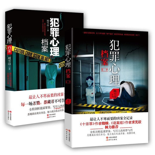 商品详情 - 犯罪心理档案(套装共2册) - image  0