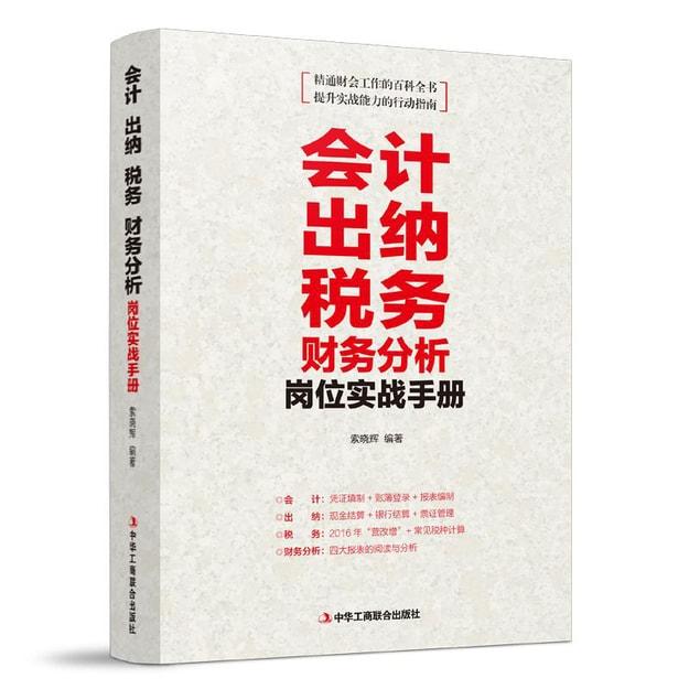 商品详情 - 会计出纳税务财务分析岗位实战手册 - image  0