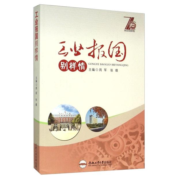 商品详情 - 工业报国别样情 - image  0
