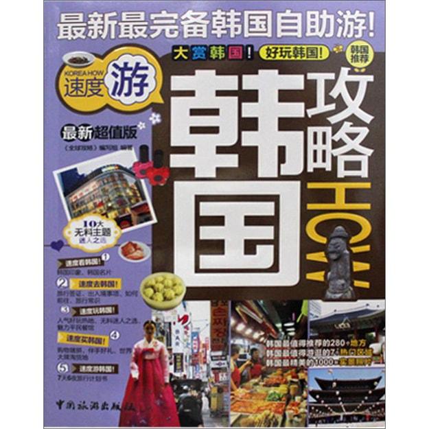 商品详情 - 韩国攻略(最新超值版) - image  0