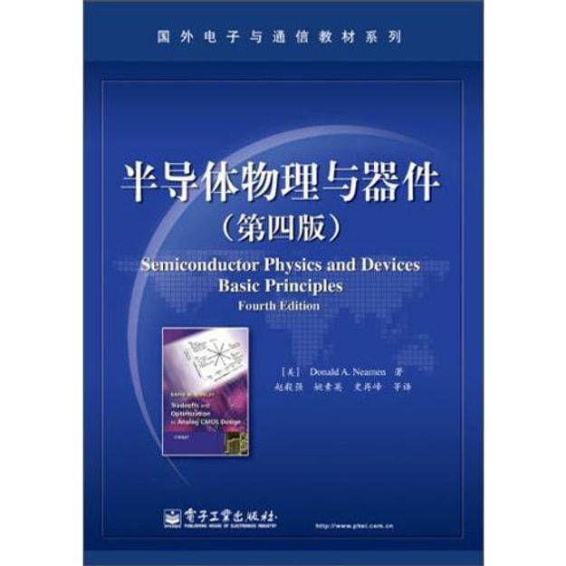 商品详情 - 国外电子与通信教材系列:半导体物理与器件(第4版) - image  0