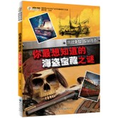 探秘传奇:你最想知道的海盗宝藏之谜