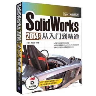 SolidWorks 2014中文版从入门到精通(附DVD-ROM光盘1张)