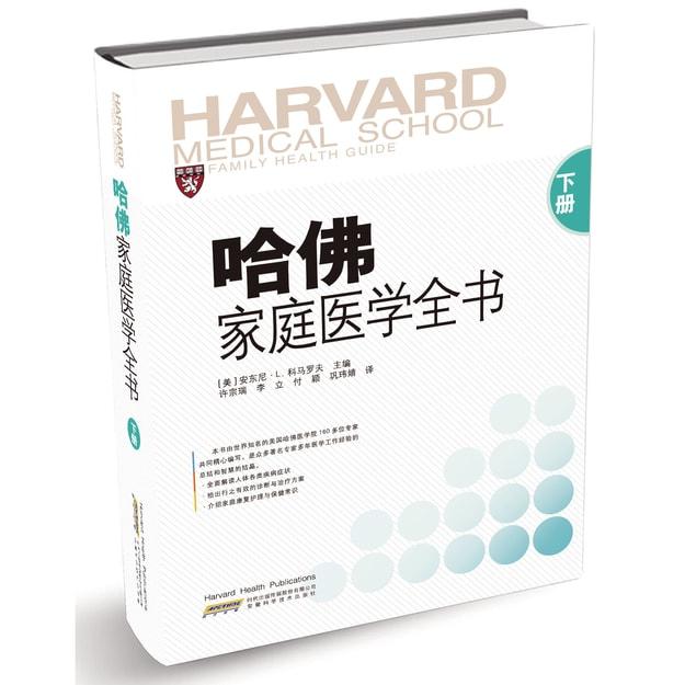 商品详情 - 哈佛家庭医学全书(下册) - image  0