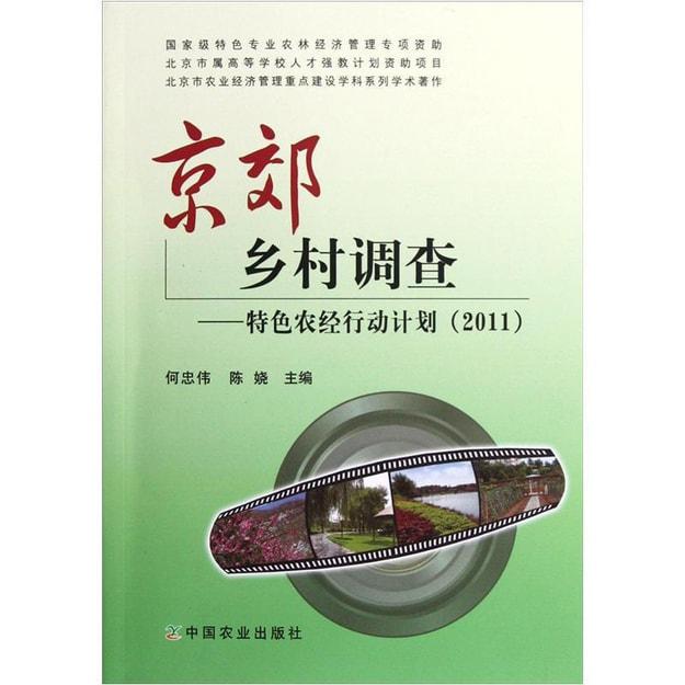 商品详情 - 京郊乡村调查:特色农经行动计划(2011) - image  0