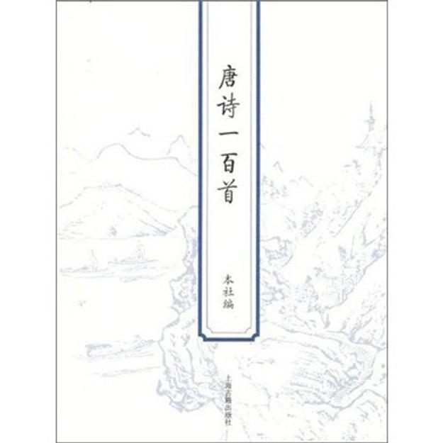 商品详情 - 唐诗一百首 - image  0