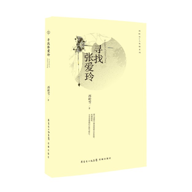 商品详情 - 寻找张爱玲 - image  0