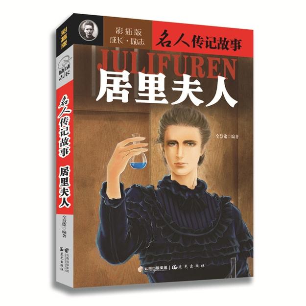 商品详情 - 成长·励志名人传记故事:居里夫人(彩插版) - image  0