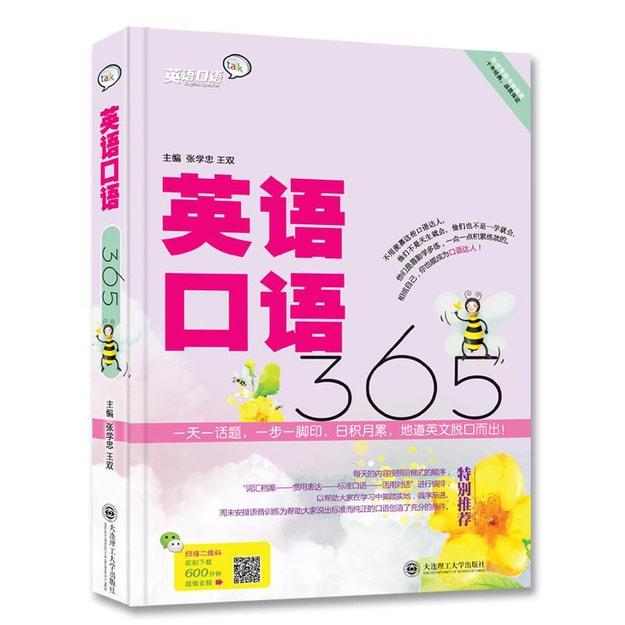 商品详情 - 英语口语365 - image  0