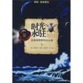 未名·科幻之路·时光永驻:非英语国家科幻小说