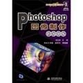Photoshop图像制作职场操练(附CD-ROM光盘1张)